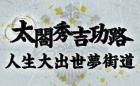 「太閤秀吉功路 人生大出世夢街道」ロゴデザイン募集
