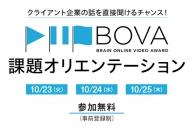 【イベント】動画コンペ「BOVA」、協賛企業の課題オリエンテーションが開催