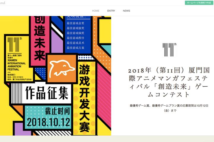 【公募情報】締切間近!厦門国際アニメマンガフェスティバル「創造未来ゲームコンテスト」で海外に挑戦