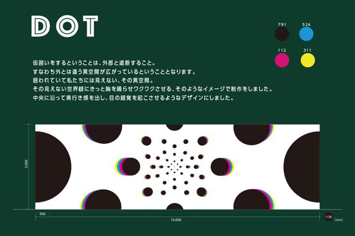 第20回CSデザイン賞 学生部門 銀賞「DOT」/赤城安奈