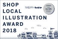 【プレスリリース】SHOP LOCAL イラストアワード2018人気投票開催のお知らせ