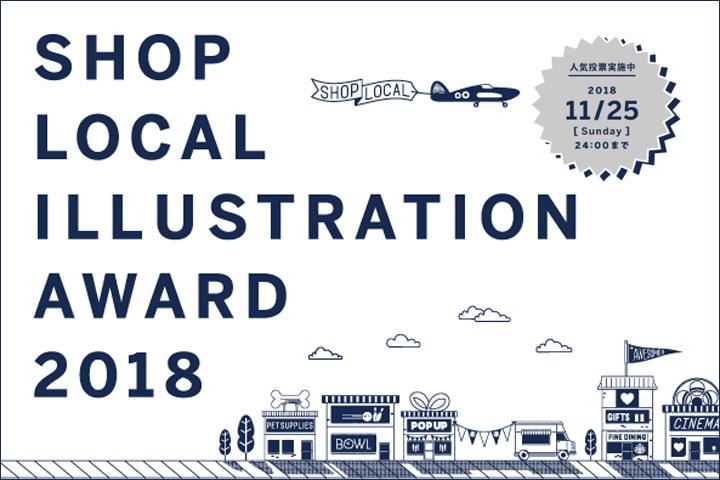 SHOP LOCAL イラストアワード2018人気投票開催のお知らせ *1    2018年10月29日(月)~ 2018年11月25日(日)