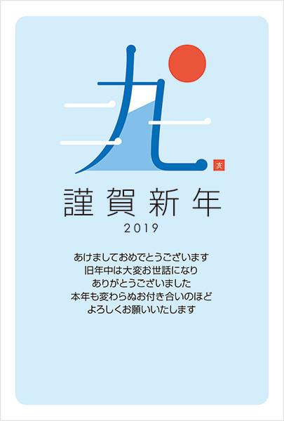 富士2019