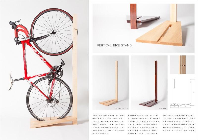Vertical Bike Stand(縦置き自転車スタンド)