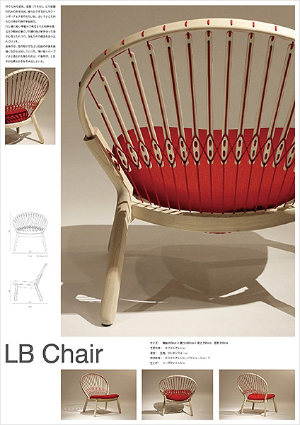 LB Chair