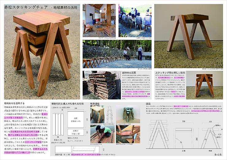 赤松スタッキングチェア ─ 倒れた御神木の再生