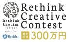 Rethink Creative コンテスト 参加者募集!