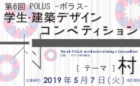 第6回 POLUS ─ ポラス ─ 学生・建築デザインコンペティション《学生限定》