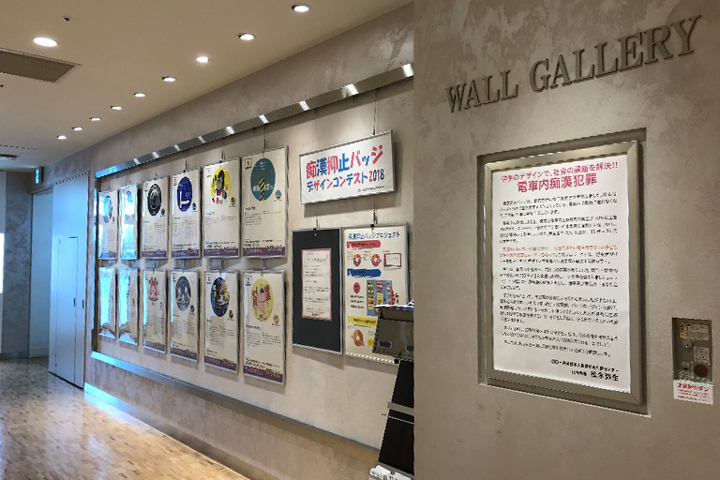 痴漢抑止バッジデザインコンテスト2018 展示