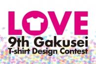 【イベント】原宿で第9回バンフー学生Tシャツデザインコンテスト作品展が開催