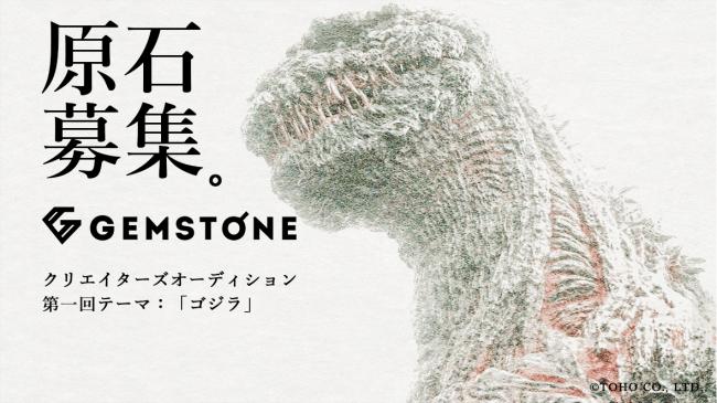 才能発掘オーディション・プロジェクト『GEMSTONE(ジェムストーン)』