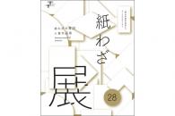 【イベント】第28回紙わざ大賞の入賞作品展が開催 有楽町にて10日まで