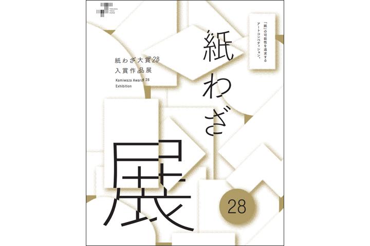 紙わざ展28 ポスター