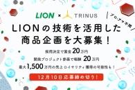 【イベント】ライオン✕TRINUS 商品企画コンペがデザイナー向け第3回説明会を開催