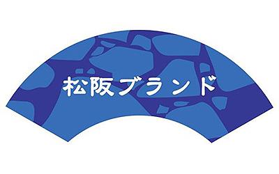 松阪ブランドマーク大募集!!
