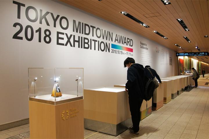 【レポート】Tokyo Midtown Award 2018 受賞作品展が開催中!