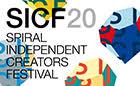 SICF20 参加クリエイター募集 展示部門