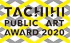 立飛パブリックアートアワード 2020