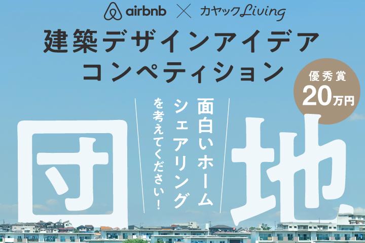 【公募情報】締切間近!カヤックLivingとAirbnbがホームシェア団地のアイデアコンペ開催中