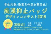 【イベント】「痴漢抑止バッジデザインコンテスト2018」授賞式が12月8日に開催