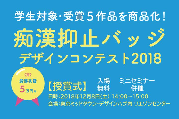 痴漢抑止デザインバッジデザインコンテスト2018
