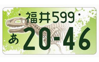 福井県版図柄入りナンバープレートのデザイン案募集