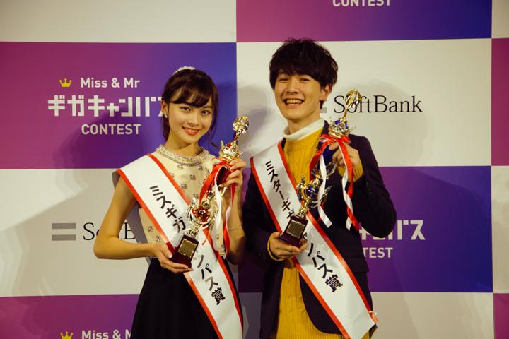 Miss&Mrギガキャンパスコンテスト グランプリ受賞者にはソフトバンク広告出演権と旅行券50万円分