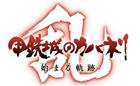甲鉄城のカバネリ ─ 乱 ─ マルチクリエイターコンテスト