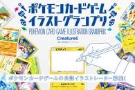 【公募情報】「ポケモンカードゲーム イラストグランプリ」応募受付が開始!