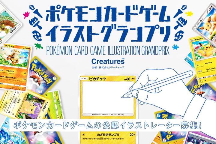 公募情報ポケモンカードゲーム イラストグランプリ応募受付が開始