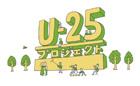 ショートショート フィルムフェスティバル & アジア【U-25プロジェクト】