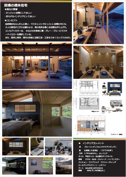 田浦の週末住宅