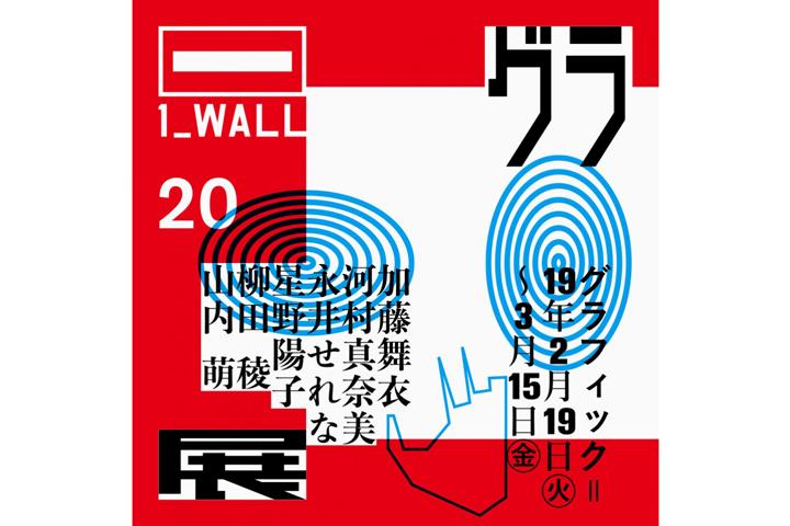 【イベント】第20回グラフィック「1_WALL」展が開催 公開最終審査は2月21日