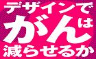第7回 がん征圧ポスターデザインコンテスト