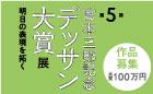 第5回 宮本三郎記念デッサン大賞展「明日の表現を拓く」