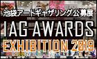 池袋アートギャザリング公募展 IAG AWARDS 2019 参加アーティスト募集
