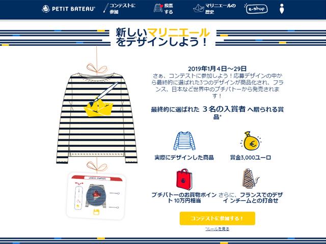 【公募情報】プチバトーが「マリニエールボーダー」デザインコンテスト開催 入賞作品は商品化