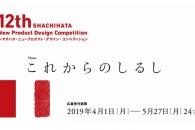 【公募情報】 シヤチハタ・ニュープロダクト・デザイン・コンペティション が今年も4月に募集開始!