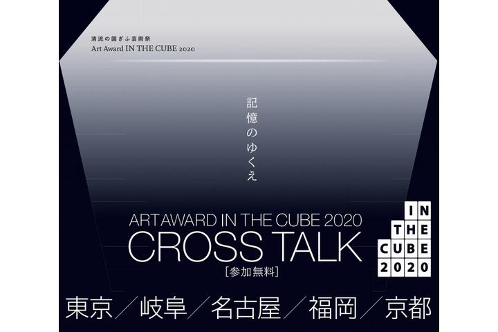 【イベント】「清流の国ぎふ芸術祭」が全国で説明会を開催中