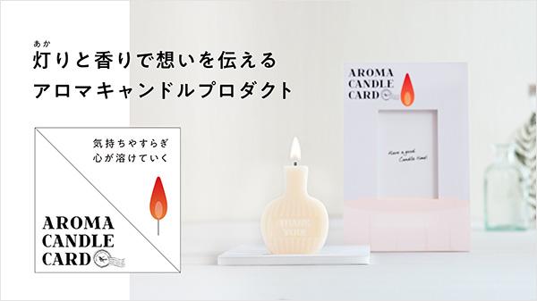 灯りと香りで想いを伝えるアロマキャンドルプロダクト