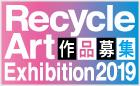 リサイクルアート展 2019
