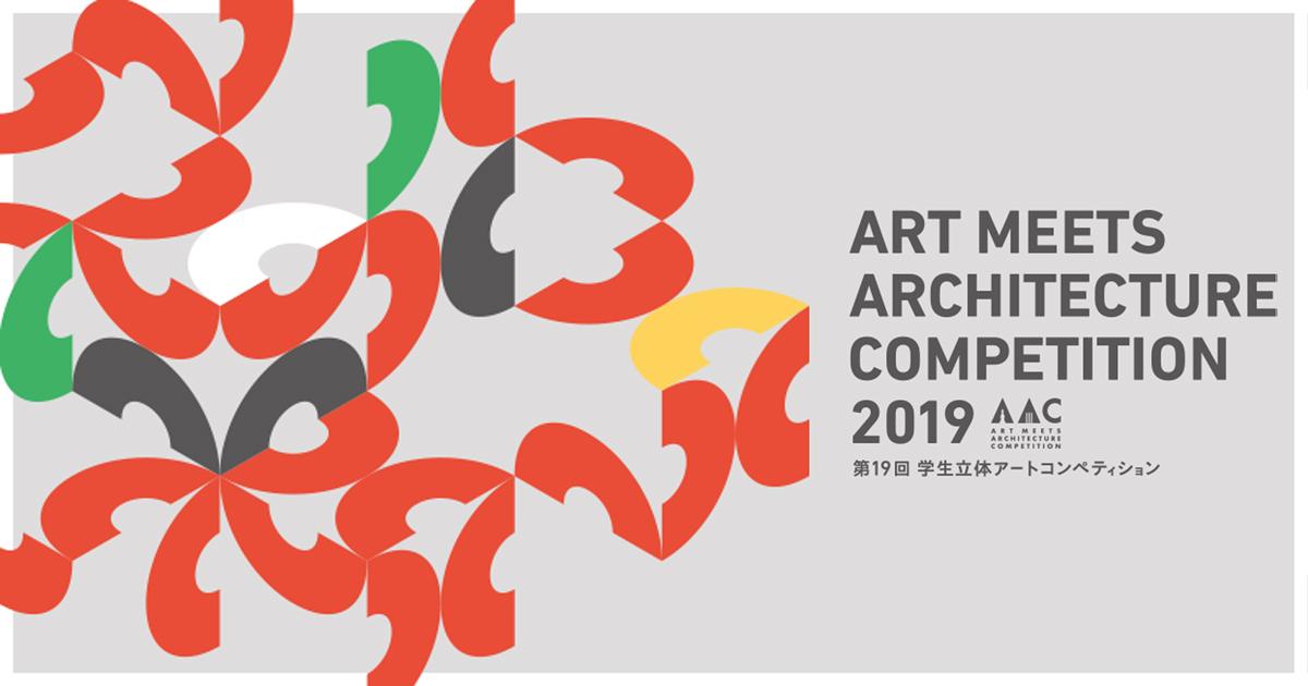 第19回 学生限定・立体アートコンペ AAC 2019