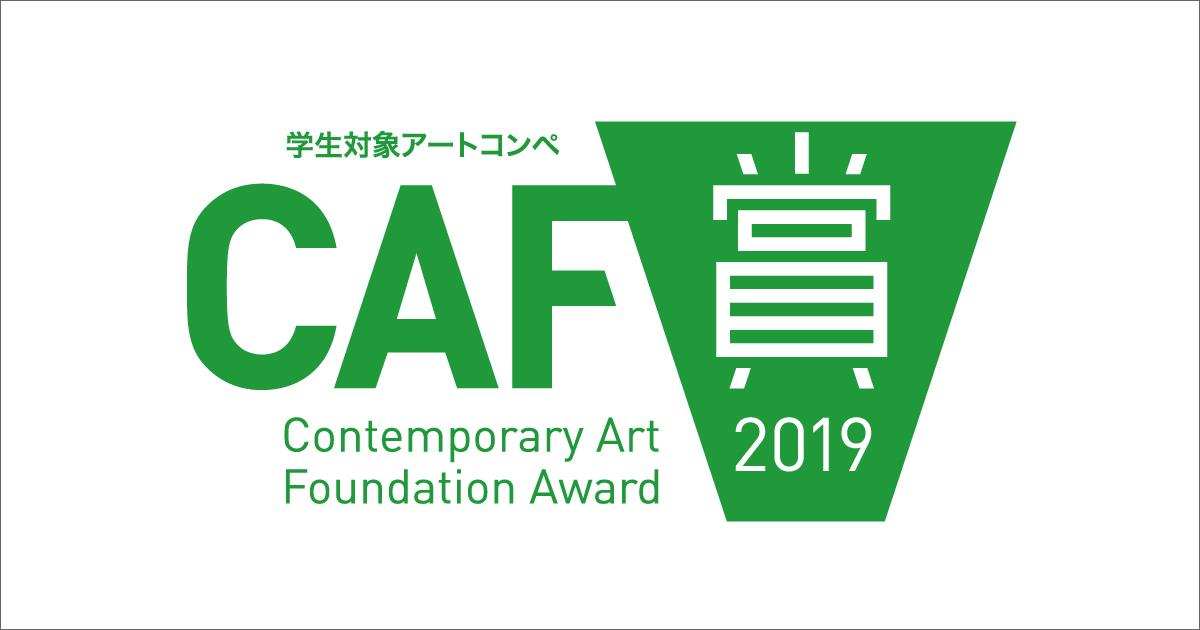 CAF賞 2019《学生限定》