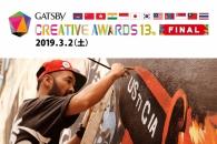 【イベント】学生トップクリエイターが頂上対決!アジア最大級の学生クリエイティブフェス「GATSBY CREATIVE AWARDS 13th」が3月2日(土)開催