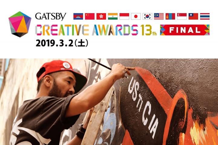 GATSBY CREATIVE AWARDS 13th FINAL メイン画像。審査員にクリエイターのDRAGON76さんが登場する。