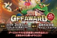 【イベント】福岡ゲームコンテスト「GFF AWARD 2019」がイベント観覧者募集中