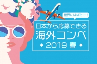 世界にはばたけ!日本から応募できる海外コンペ(2019春)