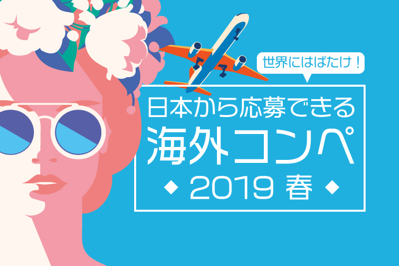世界にはばたけ!日本から応募できる海外コンペ(2019春)キーヴィジュアル