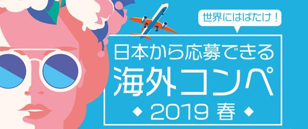 世界にはばたけ!日本から応募できる海外コンペ・公募・コンテスト(2019春)