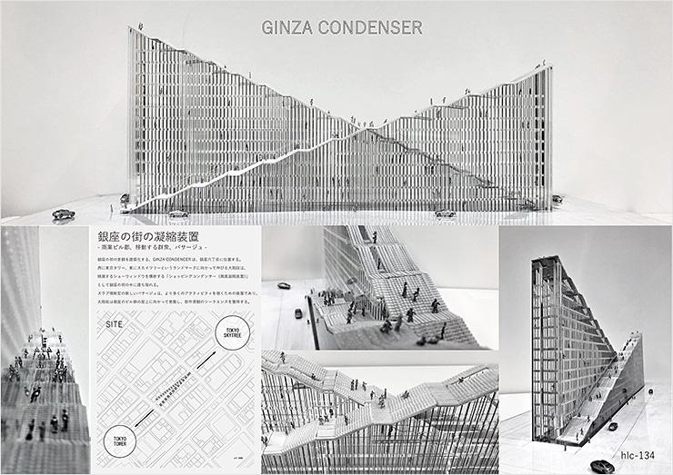 GINZA CONDENSER